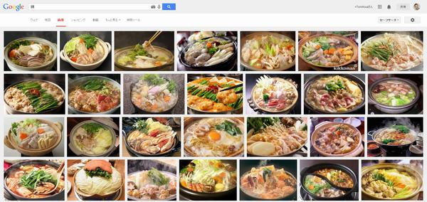 鍋の検索結果(Google)
