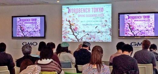 WordBench東京3月