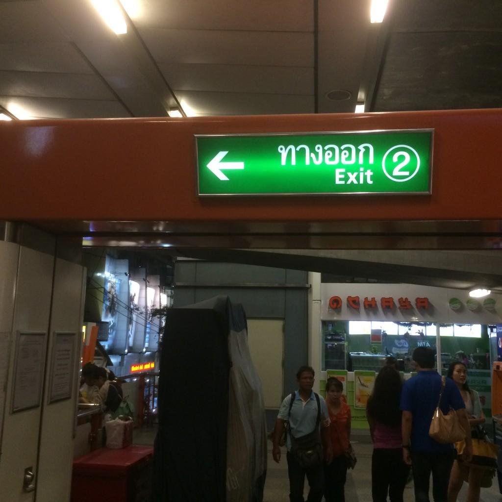 駅の2番出口を出ます。