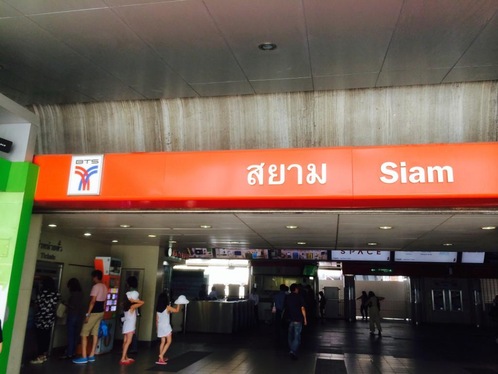 BTSサイアム駅の駅前