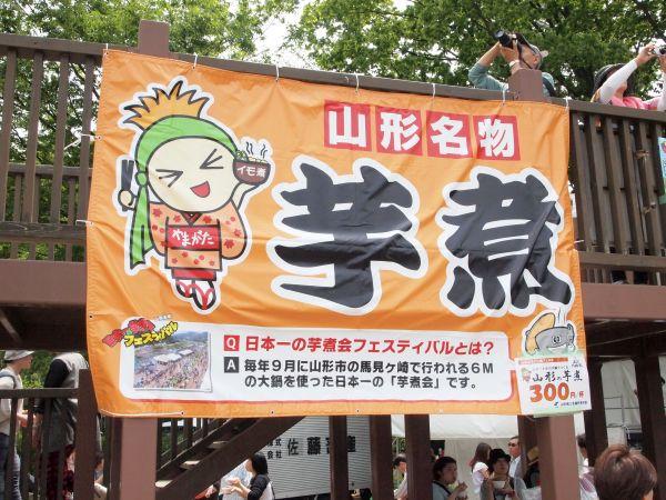 芋煮フェスティバル