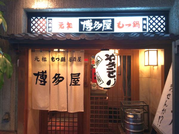 歴史を感じる暖簾。東京創業二十年を超えるもつ鍋。