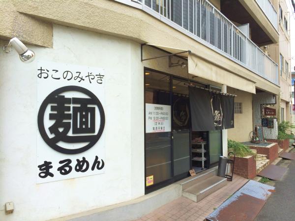 まる麺 白島店。