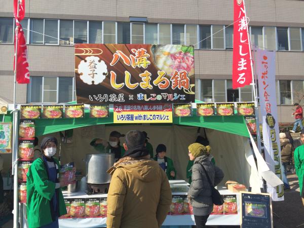 栃木県 いろり茶屋withましこのマルシェさんのブース。看板のインパクトがいいですね。