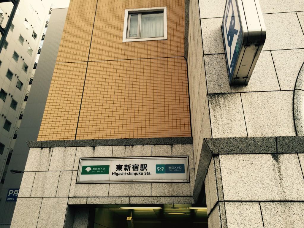 東新宿駅A1出口から
