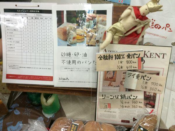 鍋パン以外にもいろいろなパンを即売。