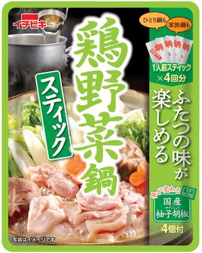 鶏野菜鍋スティック。