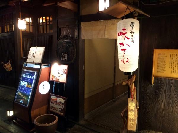 先斗町にある「味がさね」。今回は店の入口まで。