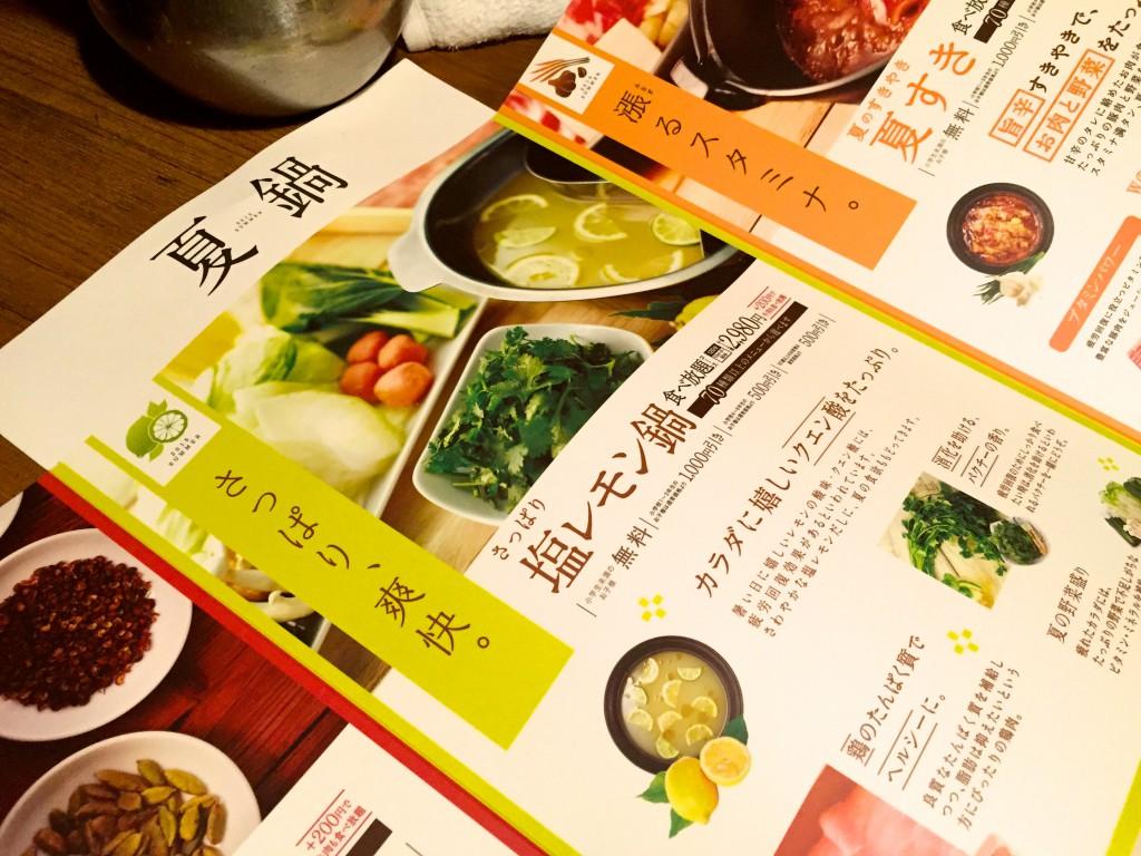 3種の夏鍋から「塩レモン鍋」を