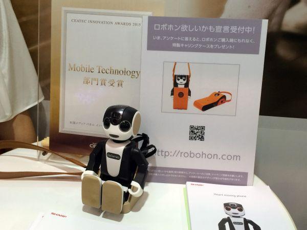 ちまたで噂のシャープのロボット型スマホ。 「RoBoHoN」。
