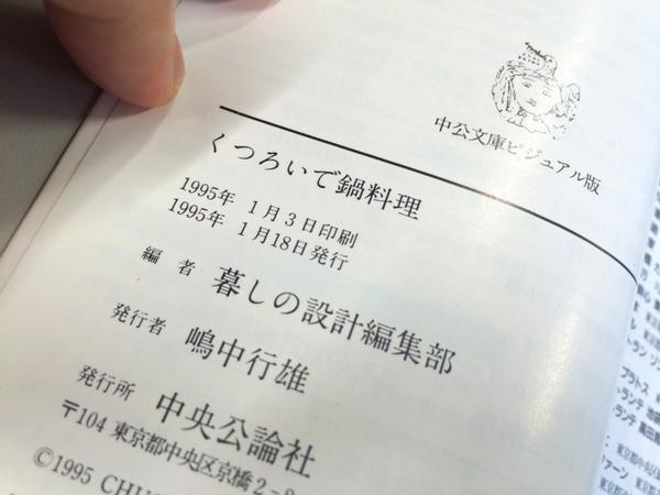 初刷が1995年1月です。