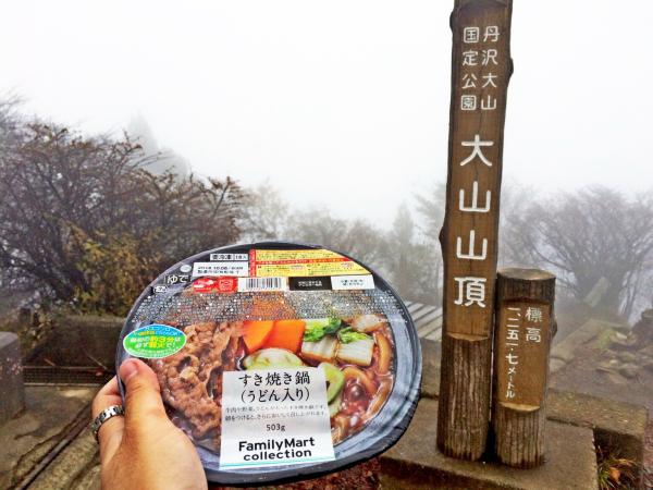 大山山頂1,252メートル。 ファミマのすき焼き鍋とともに。