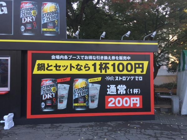 鍋とセットで100円!お得!