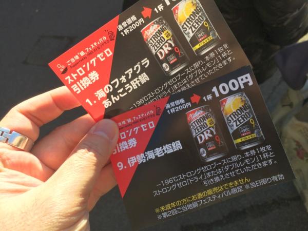 スポンサーの-196℃ストロングゼロをゲットしに。 会期中、1鍋につき100円で飲めます :-)