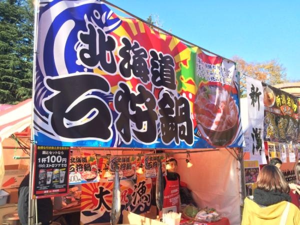3つ目。北海道の石狩鍋。