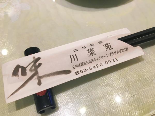 「味」の一文字が入った箸袋。