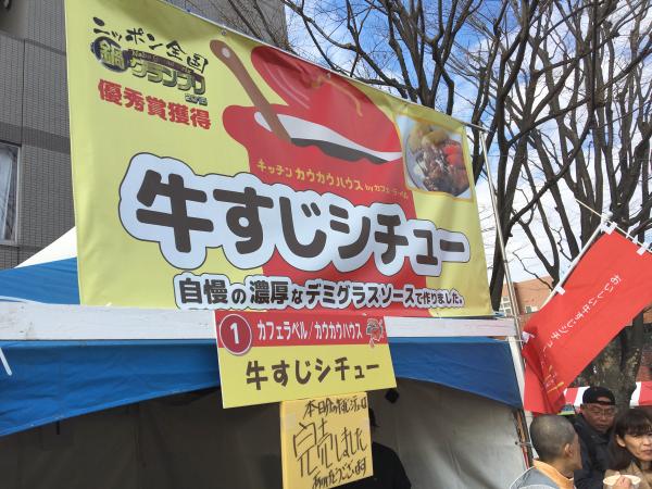 金の鍋賞、埼玉県和光市の「牛すじシチュー」。 (の屋台)
