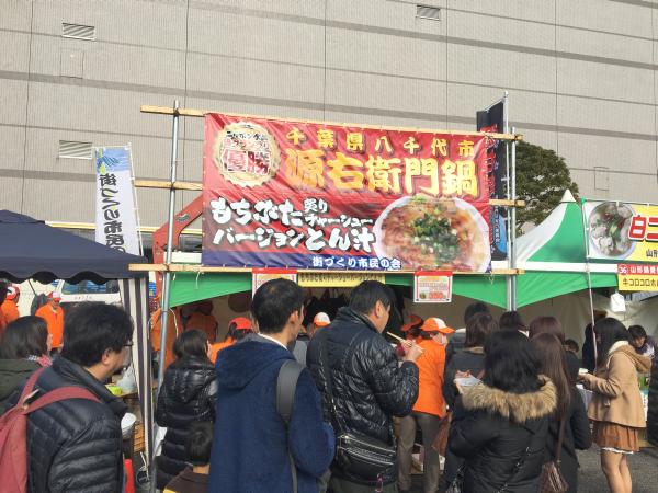 昨年優勝の千葉県八千代市「もちぶた炙りチャーシューバージョン とん汁」。 途絶えることのない待ち行列。チャンピオンの注目度はすごい!