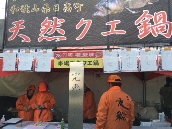 銅の鍋賞、和歌山県日高町の「本場天然クエ鍋」。 (の屋台)