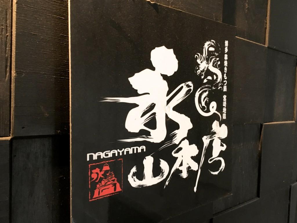 「永山本店」の看板
