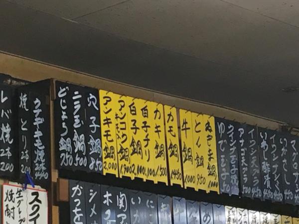 鍋メニュー。豊田屋さんの鍋シーズンは9~6月。白子と牡蠣は4月初旬まで。