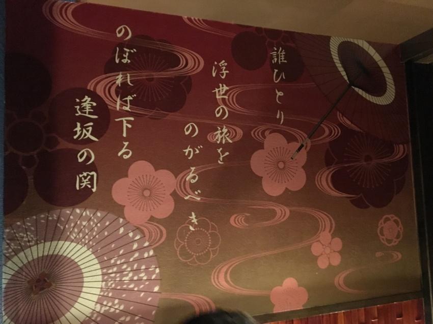 肖像画の反対の壁には前田慶次が詠んだ詩が