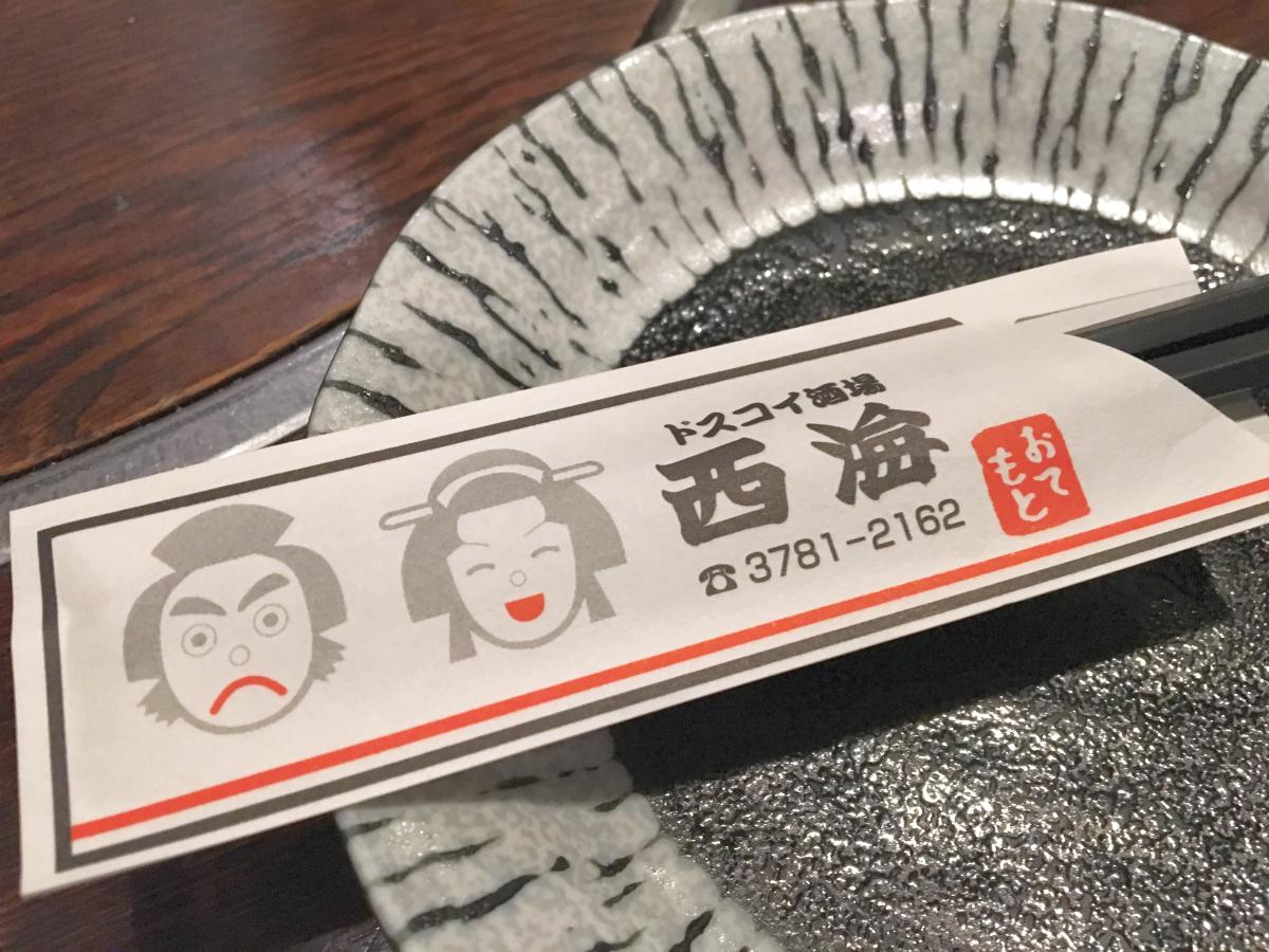 箸入れのデザインもユニーク。