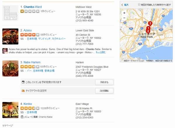場所をNYCに指定して「chanko」で調べた結果(日本版)。
