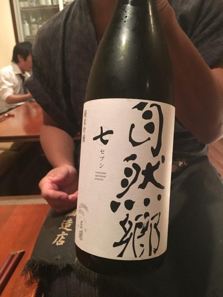 この日飲んだ日本酒その1