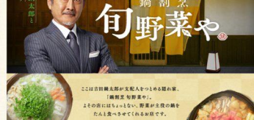 スペシャルサイト「鍋割烹 旬野菜や」URL:http://www.mizkan.co.jp/nabe/shun_yasai/ (画像はニュースリリースより)