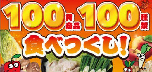 ローソンストア100 Presents 秋の大収穫祭 100円商品100種類食べつくし!!
