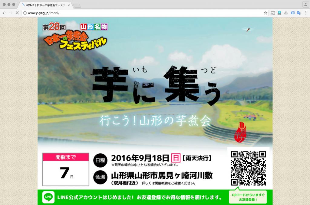 日本一の芋煮会公式サイト http://www.y-yeg.jp/imoni/
