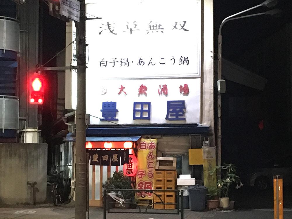 豊田屋つきました。いつもと変わらぬ外観。