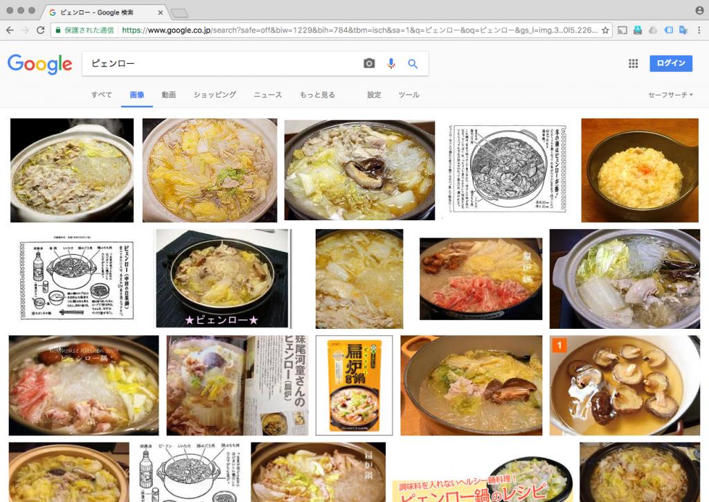 ピェンローの画像検索結果