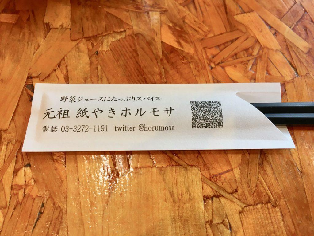 箸には「野菜ジュースにたっぷりスパイス 元祖紙やきホルモサ」と書いてある