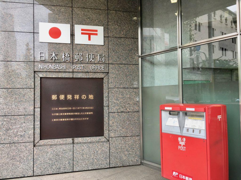 郵便発祥の地、日本橋郵便局