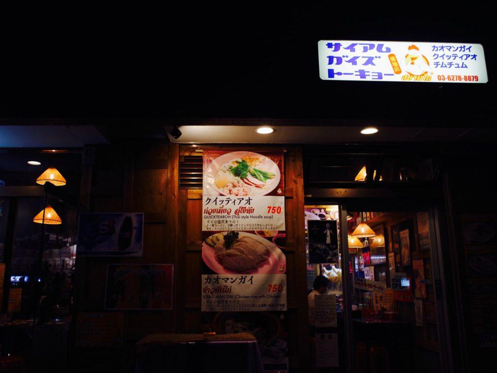 タイ文字を交えてメニューを掲げるお店が。