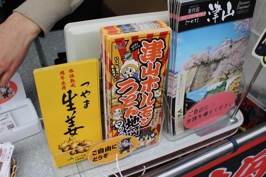 津山はホルモンも有名です